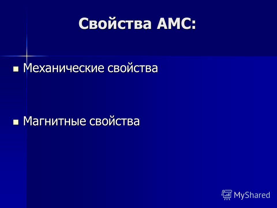 Свойства АМС: Механические свойства Механические свойства Магнитные свойства Магнитные свойства