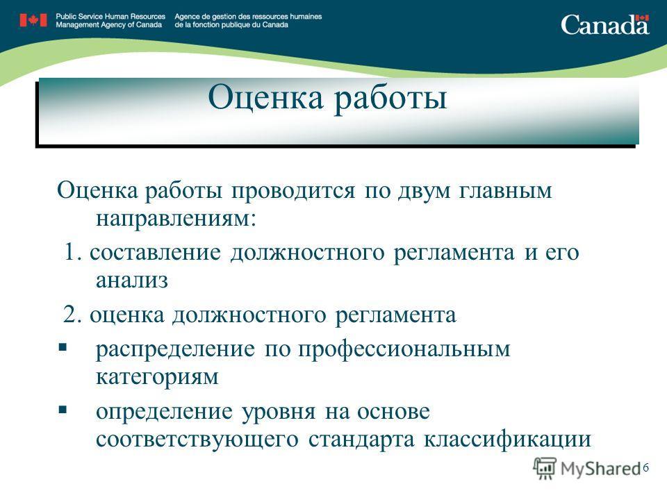 6 Оценка работы Оценка работы проводится по двум главным направлениям: 1. составление должностного регламента и его анализ 2. оценка должностного регламента распределение по профессиональным категориям определение уровня на основе соответствующего ст