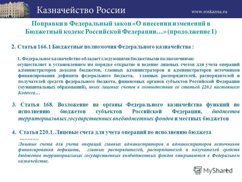 4 Поправки в Федеральный закон «О внесении изменений в Бюджетный кодекс Российской Федерации…» (продолжение 1) 2. Статья 166.1 Бюджетные полномочия Федерального казначейства : 1. Федеральное казначейство обладает следующими бюджетными полномочиями: о