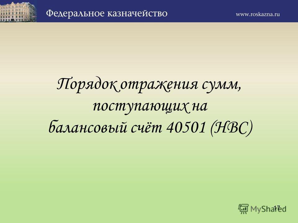 17 Порядок отражения сумм, поступающих на балансовый счёт 40501 (НВС)