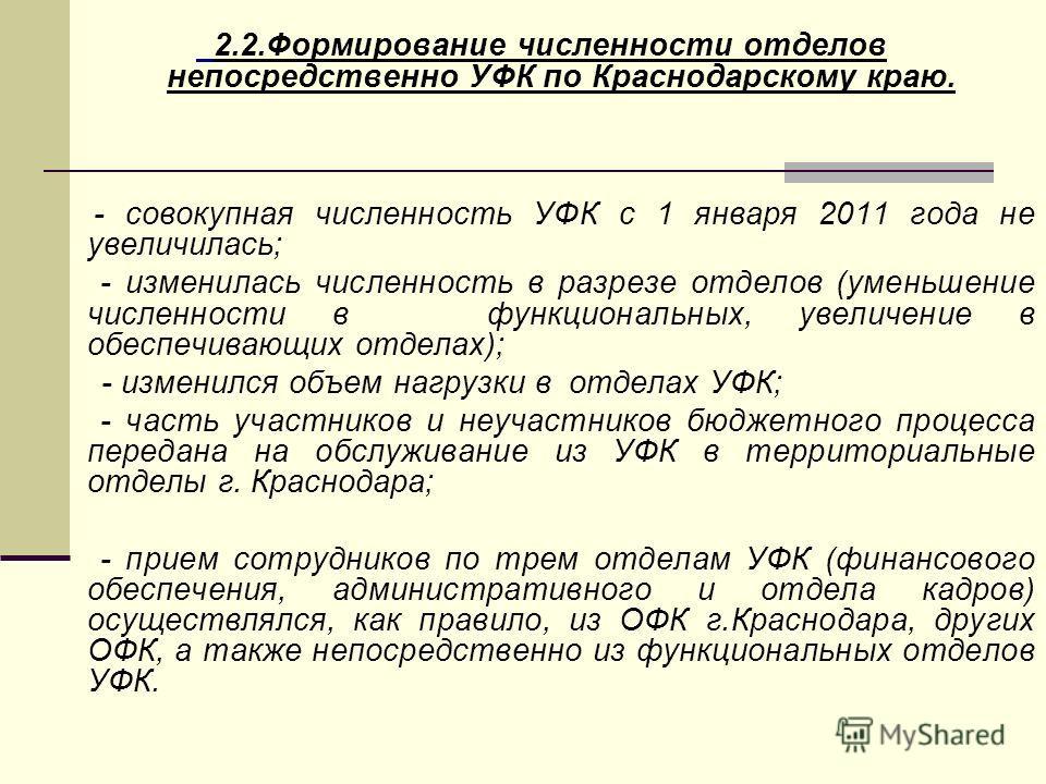 2.2.Формирование численности отделов непосредственно УФК по Краснодарскому краю. - совокупная численность УФК с 1 января 2011 года не увеличилась; - изменилась численность в разрезе отделов (уменьшение численности в функциональных, увеличение в обесп
