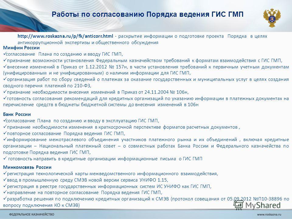 Работы по согласованию Порядка ведения ГИС ГМП http://www.roskazna.ru/p/fk/anticorr.html - раскрытие информации о подготовке проекта Порядка в целях антикоррупционной экспертизы и общественного обсуждения Банк России согласование Плана по созданию и