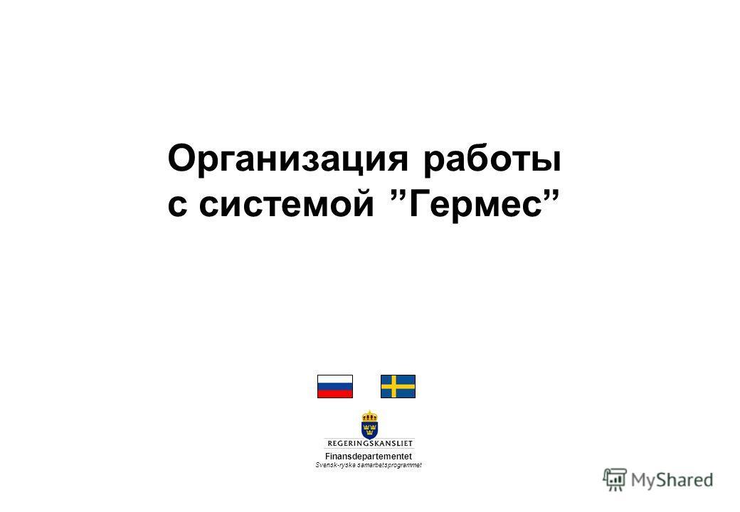 Finansdepartementet Svensk-ryska samarbetsprogrammet Организация работы с системой Гермес