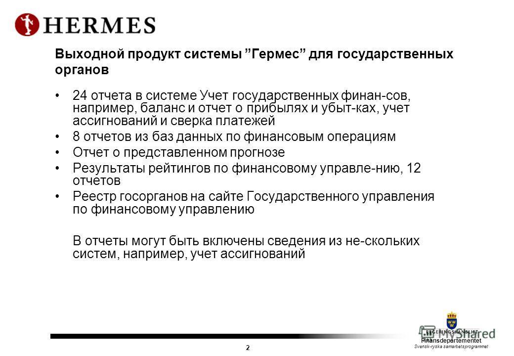 Finansdepartementet Svensk-ryska samarbetsprogrammet 2 Выходной продукт системы Гермес для государственных органов 24 отчета в системе Учет государственных финан-сов, например, баланс и отчет о прибылях и убыт-ках, учет ассигнований и сверка платежей
