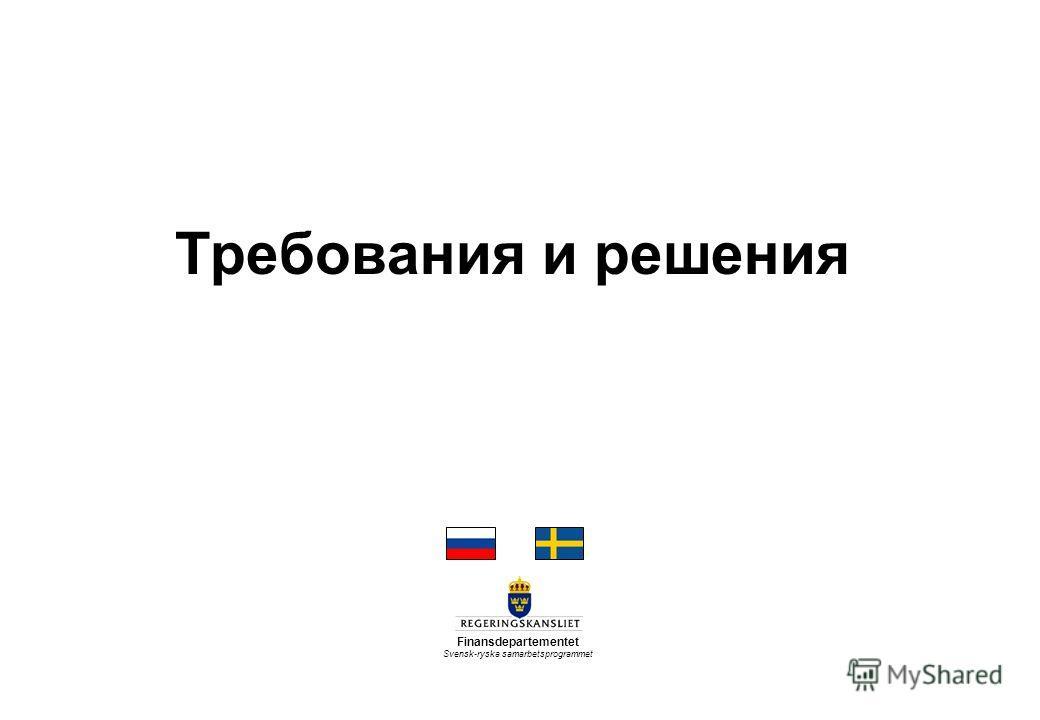 Finansdepartementet Svensk-ryska samarbetsprogrammet Требования и решения