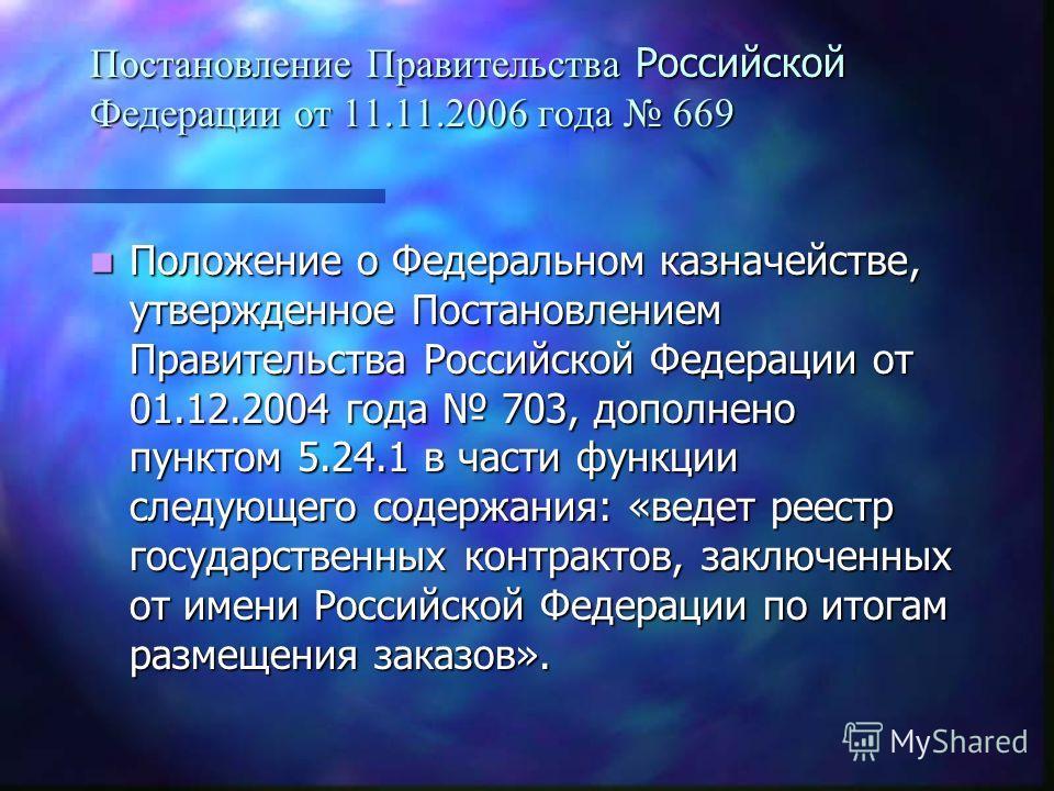 Постановление Правительства Российской Федерации от 11.11.2006 года 669 Положение о Федеральном казначействе, утвержденное Постановлением Правительства Российской Федерации от 01.12.2004 года 703, дополнено пунктом 5.24.1 в части функции следующего с