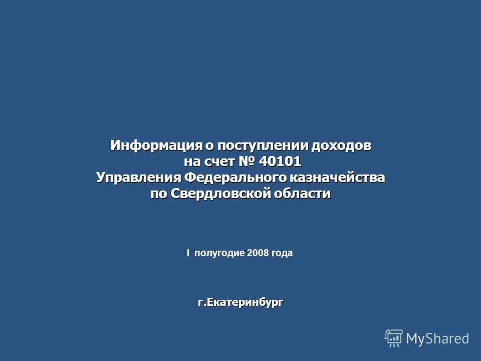Информация о поступлении доходов на счет 40101 Управления Федерального казначейства по Свердловской области г.Екатеринбург I полугодие 2008 года