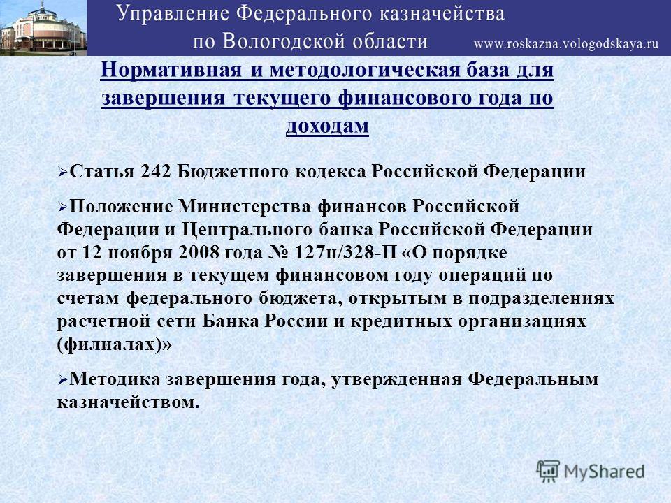 Статья 242 Бюджетного кодекса Российской Федерации Положение Министерства финансов Российской Федерации и Центрального банка Российской Федерации от 12 ноября 2008 года 127н/328-П «О порядке завершения в текущем финансовом году операций по счетам фед