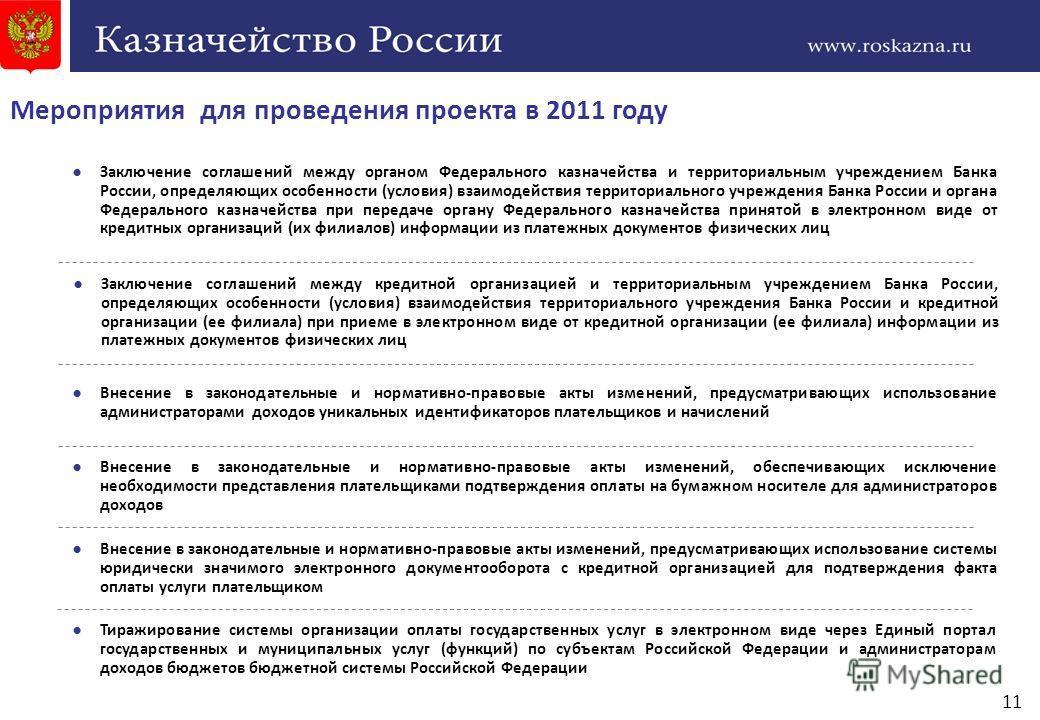 11 Мероприятия для проведения проекта в 2011 году Заключение соглашений между органом Федерального казначейства и территориальным учреждением Банка России, определяющих особенности (условия) взаимодействия территориального учреждения Банка России и о