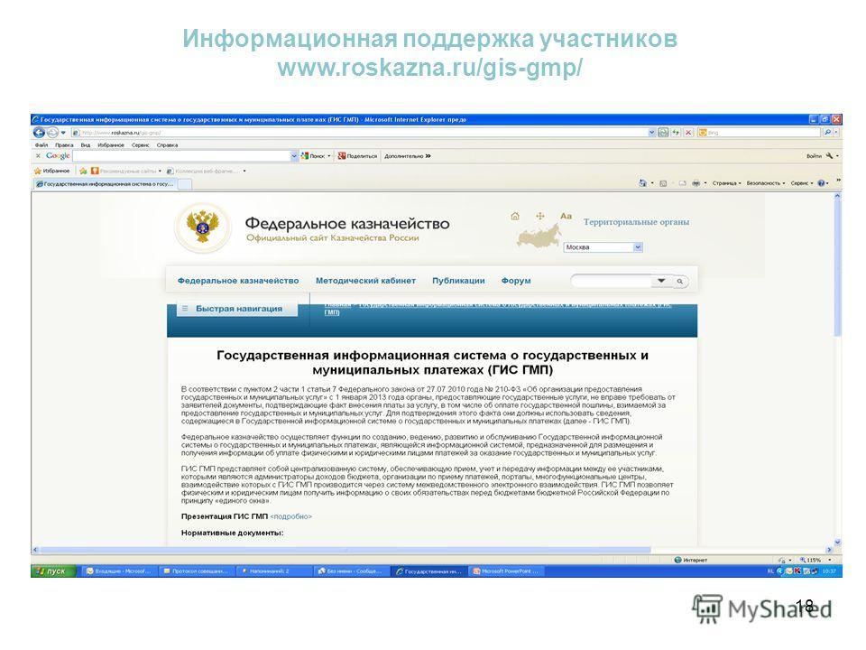 18 Информационная поддержка участников www.roskazna.ru/gis-gmp/