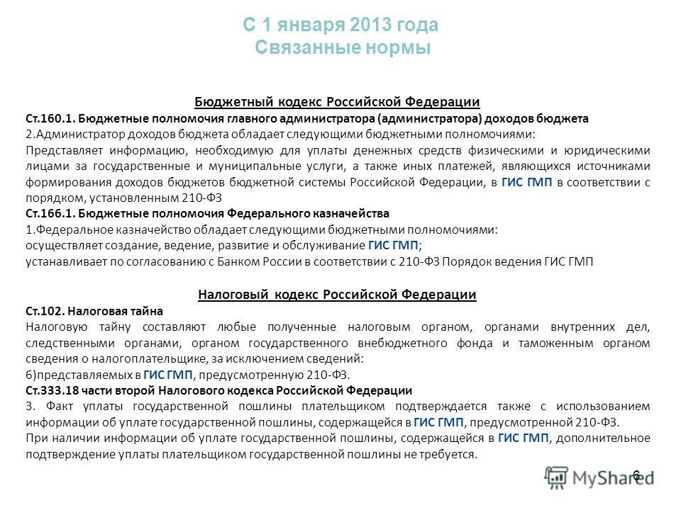 6 С 1 января 2013 года Связанные нормы Бюджетный кодекс Российской Федерации Ст.160.1. Бюджетные полномочия главного администратора (администратора) доходов бюджета 2.Администратор доходов бюджета обладает следующими бюджетными полномочиями: Представ