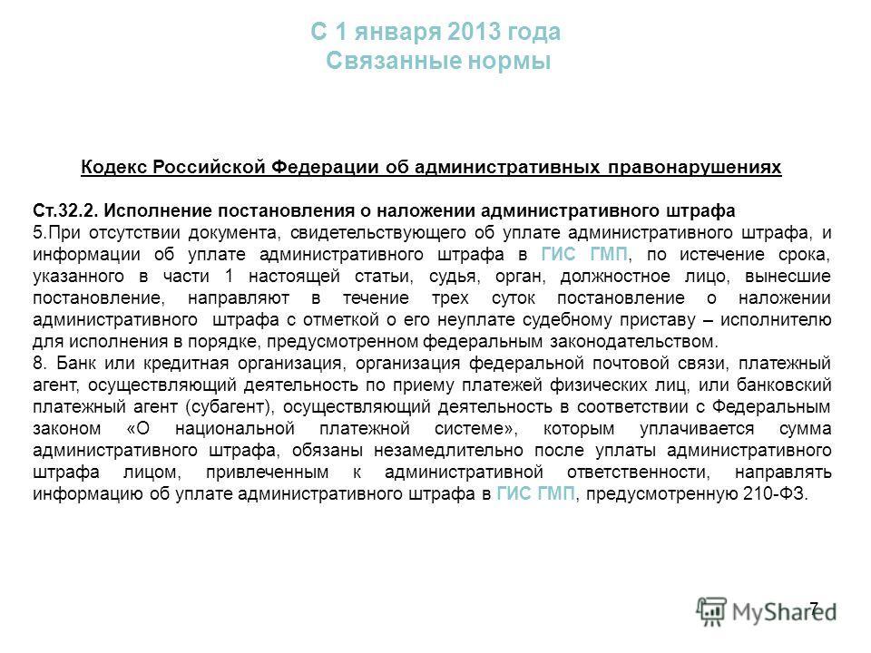7 С 1 января 2013 года Связанные нормы Кодекс Российской Федерации об административных правонарушениях Ст.32.2. Исполнение постановления о наложении административного штрафа 5.При отсутствии документа, свидетельствующего об уплате административного ш