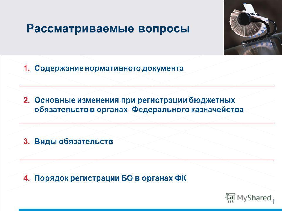Вставьте картинку Приказ Министерства финансов Российской Федерации «О Порядке учета органами федерального казначейства бюджетных обязательств получателей средств федерального бюджета