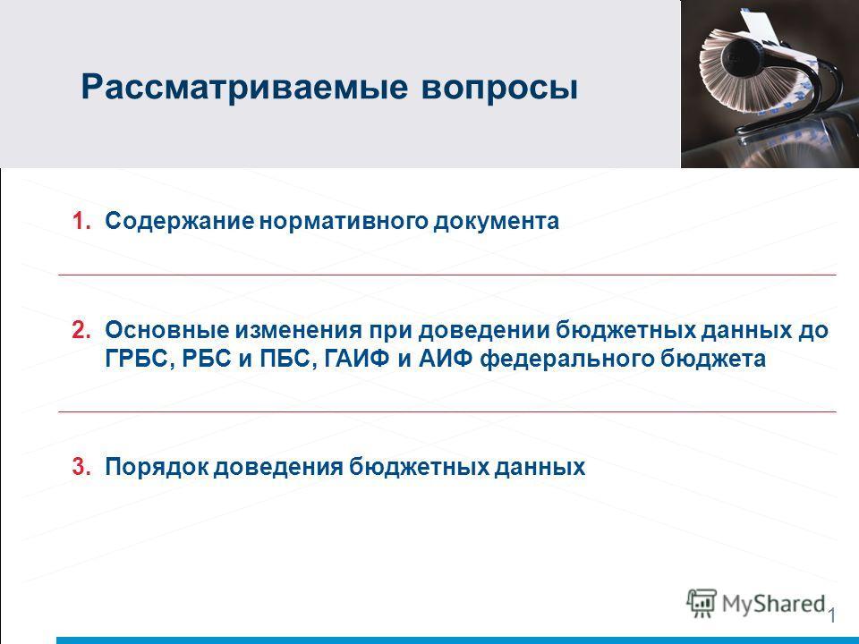 Вставьте картинку Проект приказа Министерства финансов Российской Федерации «О Порядке доведения бюджетных данных через Федеральное казначейство и территориальные органы Федерального казначейства при организации исполнения федерального бюджета по рас