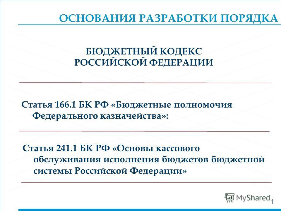 0 Проект приказа Федерального казначейства «О Порядке кассового обслуживания исполнения бюджетов бюджетной системы Российской Федерации и порядке осуществления органами Федерального казначейства отдельных функций финансовых органов субъектов Российск
