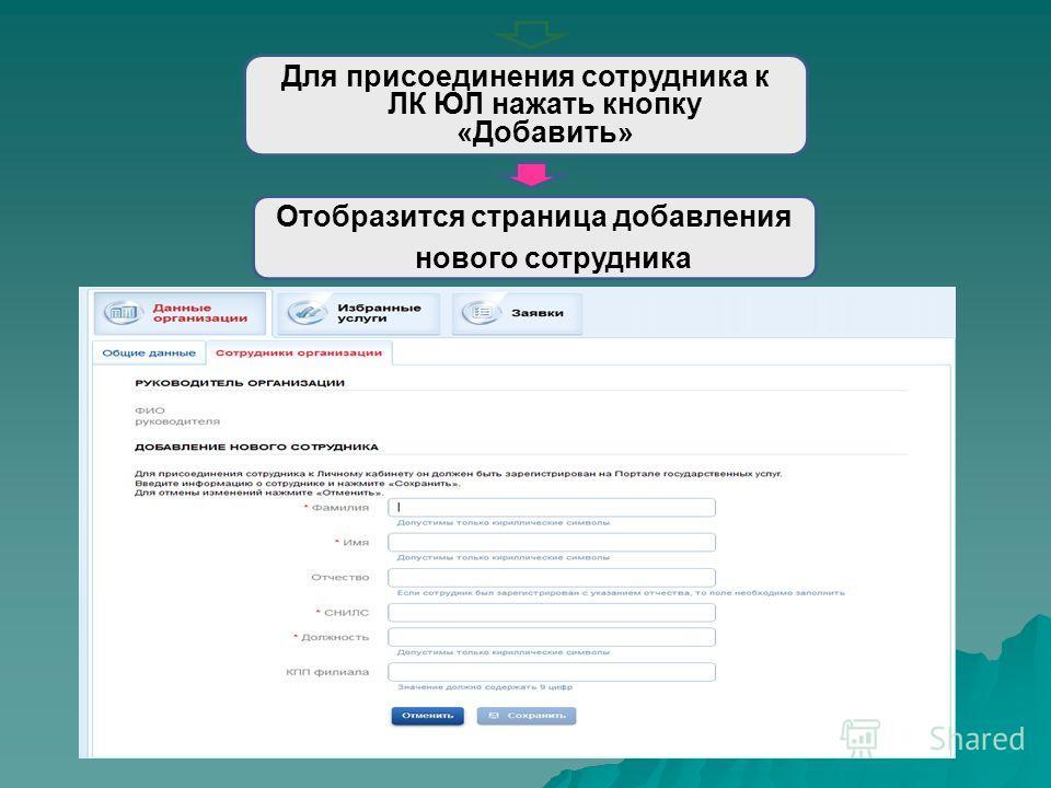 Для присоединения сотрудника к ЛК ЮЛ нажать кнопку «Добавить» Отобразится страница добавления нового сотрудника