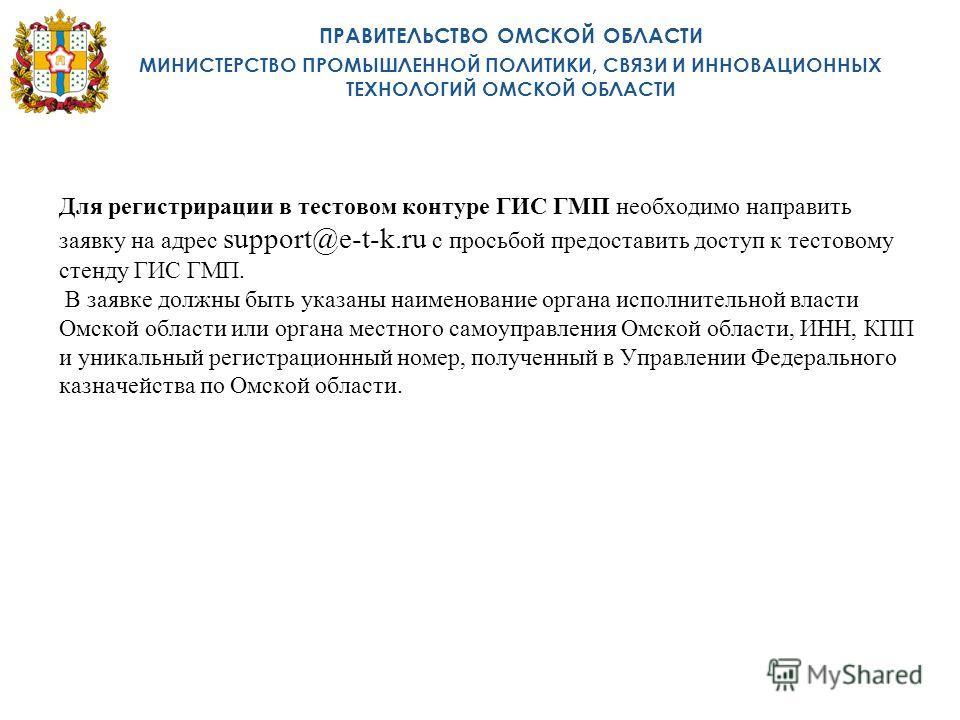 Для регистрирации в тестовом контуре ГИС ГМП необходимо направить заявку на адрес support@e-t-k.ru с просьбой предоставить доступ к тестовому стенду ГИС ГМП. В заявке должны быть указаны наименование органа исполнительной власти Омской области или ор
