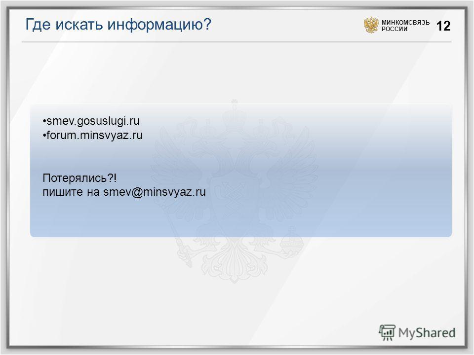smev.gosuslugi.ru forum.minsvyaz.ru Потерялись?! пишите на smev@minsvyaz.ru smev.gosuslugi.ru forum.minsvyaz.ru Потерялись?! пишите на smev@minsvyaz.ru МИНКОМСВЯЗЬ РОССИИ Где искать информацию? 12