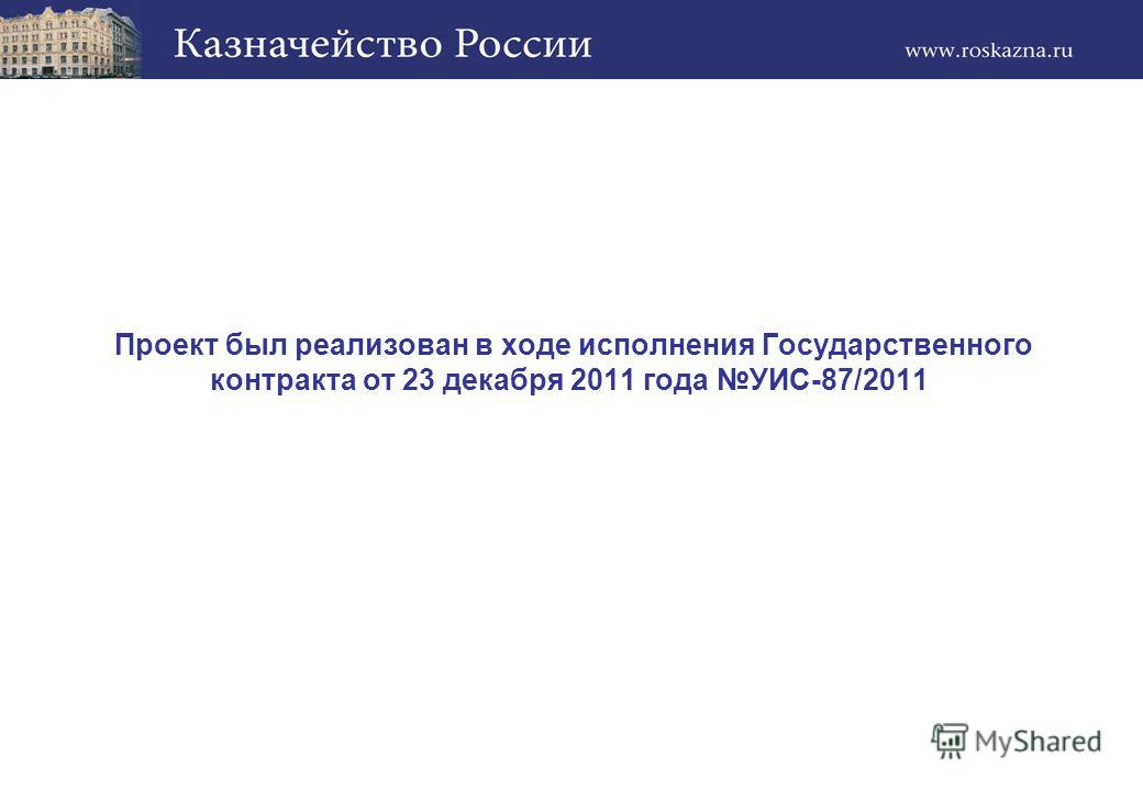 Проект был реализован в ходе исполнения Государственного контракта от 23 декабря 2011 года УИС-87/2011