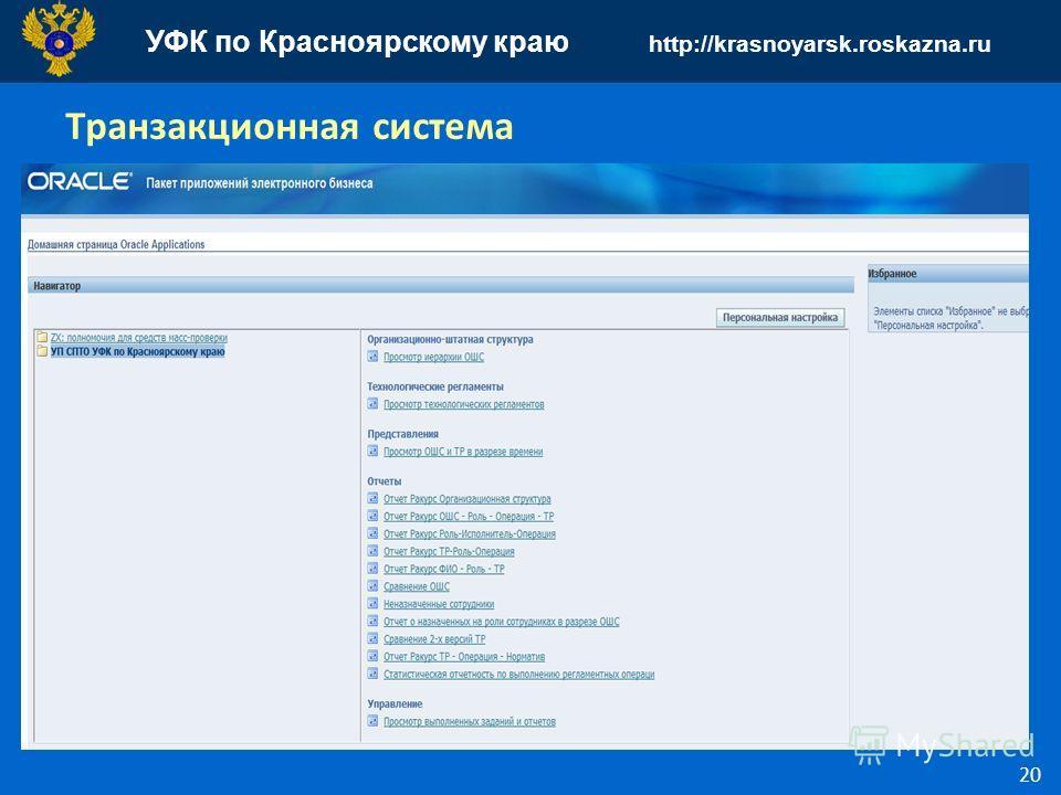 УФК по Красноярскому краю http://krasnoyarsk.roskazna.ru 20 Транзакционная система