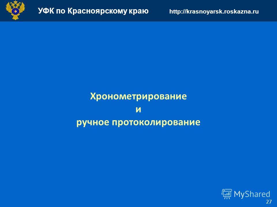 УФК по Красноярскому краю http://krasnoyarsk.roskazna.ru 27 Хронометрирование и ручное протоколирование