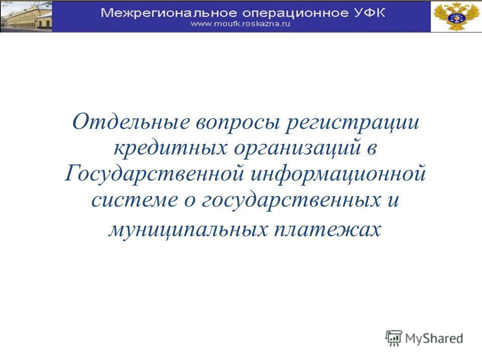 Отдельные вопросы регистрации кредитных организаций в Государственной информационной системе о государственных и муниципальных платежах