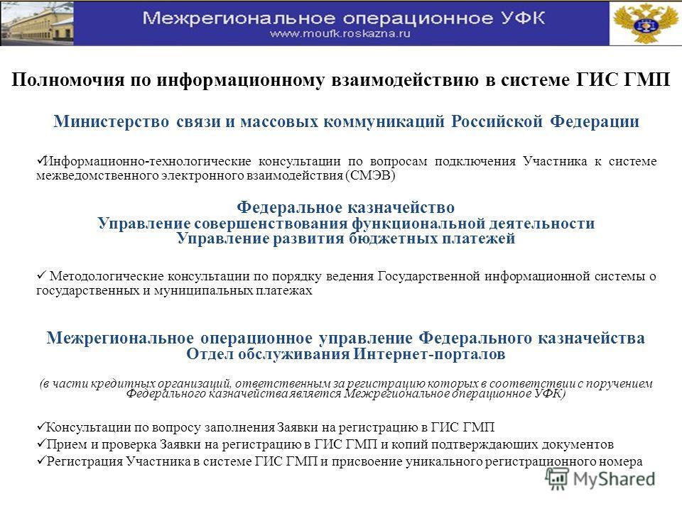 Полномочия по информационному взаимодействию в системе ГИС ГМП Министерство связи и массовых коммуникаций Российской Федерации Информационно-технологические консультации по вопросам подключения Участника к системе межведомственного электронного взаим