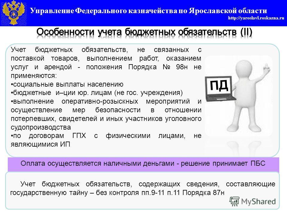 Управление федерального казначейства по Ярославской области http://yaroslavl.roskazna.ru Учет бюджетных обязательств, не связанных с поставкой товаров, выполнением работ, оказанием услуг и арендой - положения Порядка 98н не применяются: социальные вы