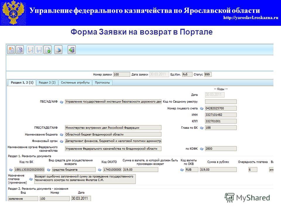 Управление федерального казначейства по Ярославской области http://yaroslavl.roskazna.ru Форма Заявки на возврат в Портале