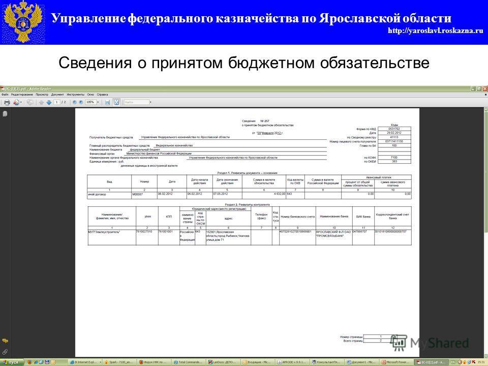 Управление федерального казначейства по Ярославской области http://yaroslavl.roskazna.ru Сведения о принятом бюджетном обязательстве