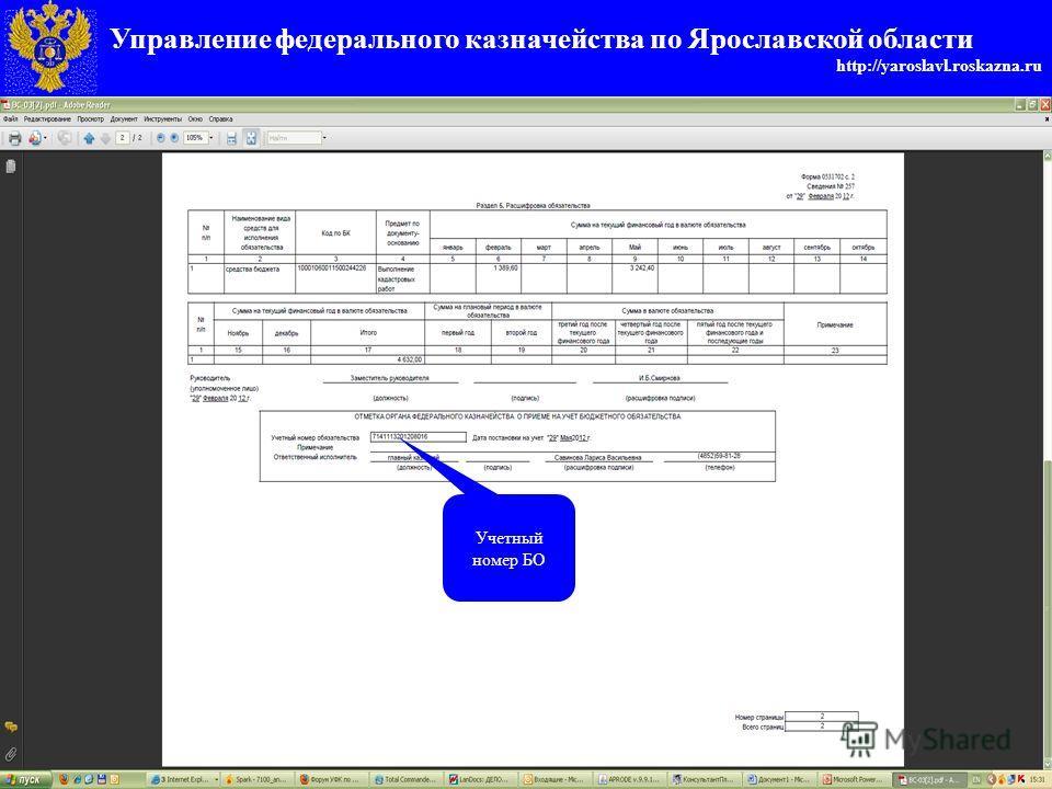 Управление федерального казначейства по Ярославской области http://yaroslavl.roskazna.ru Учетный номер БО