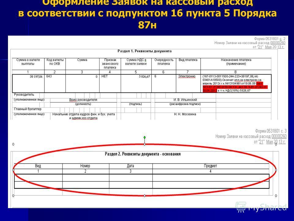 Оформление Заявок на кассовый расход в соответствии с подпунктом 16 пункта 5 Порядка 87н