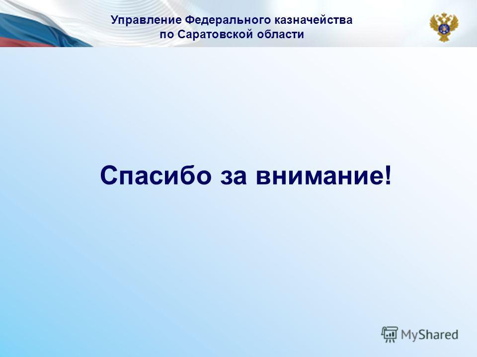 Спасибо за внимание! Управление Федерального казначейства по Саратовской области