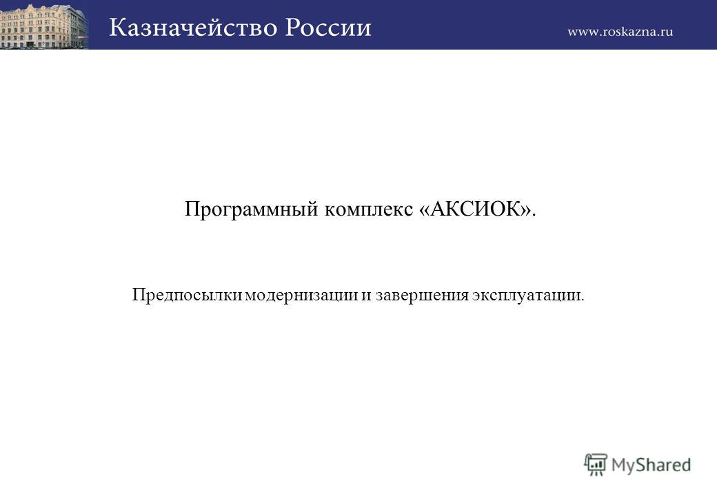 Программный комплекс «АКСИОК». Предпосылки модернизации и завершения эксплуатации.