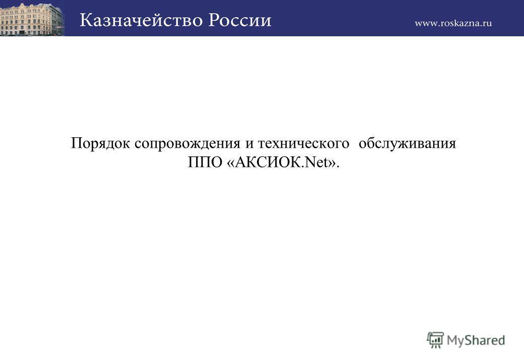 Порядок сопровождения и технического обслуживания ППО «АКСИОК.Net».