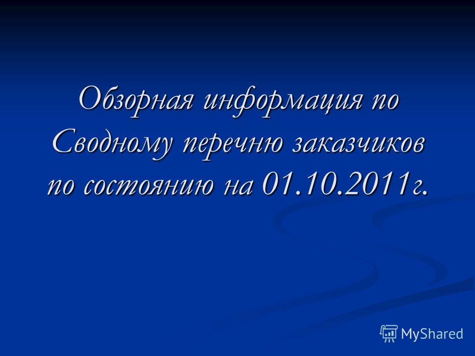 Обзорная информация по Сводному перечню заказчиков по состоянию на 01.10.2011г.