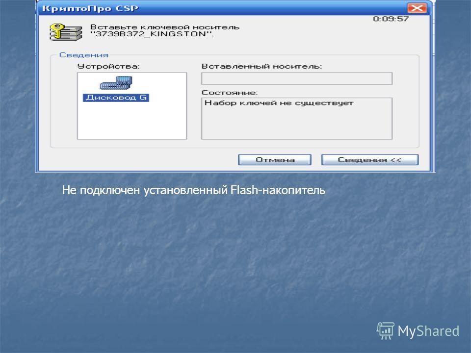 Не подключен установленный Flash-накопитель