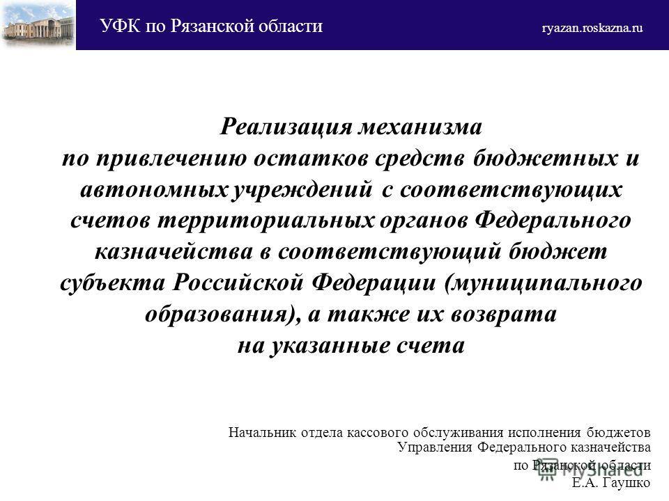 Реализация механизма по привлечению остатков средств бюджетных и автономных учреждений с соответствующих счетов территориальных органов Федерального казначейства в соответствующий бюджет субъекта Российской Федерации (муниципального образования), а т