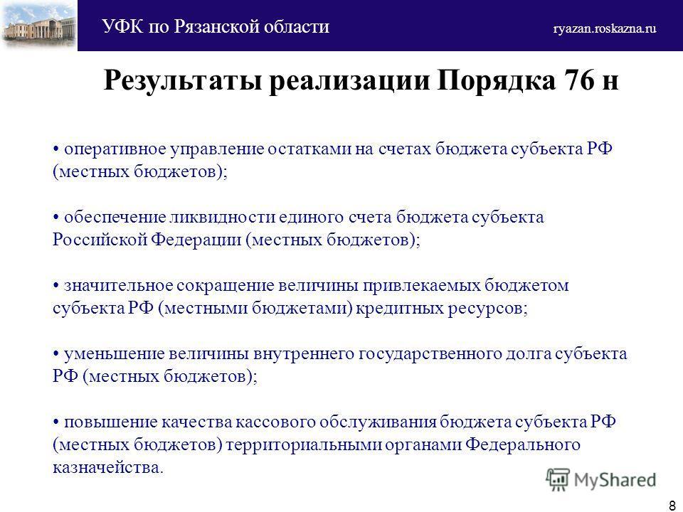 оперативное управление остатками на счетах бюджета субъекта РФ (местных бюджетов); обеспечение ликвидности единого счета бюджета субъекта Российской Федерации (местных бюджетов); значительное сокращение величины привлекаемых бюджетом субъекта РФ (мес