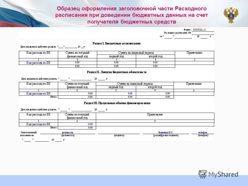 Образец оформления заголовочной части Расходного расписания при доведении бюджетных данных на счет получателя бюджетных средств 4