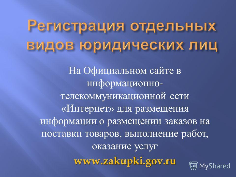 На Официальном сайте в информационно - телекоммуникационной сети « Интернет » для размещения информации о размещении заказов на поставки товаров, выполнение работ, оказание услугwww.zakupki.gov.ru