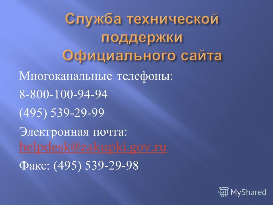 Многоканальные телефоны : 8-800-100-94-94 (495) 539-29-99 Электронная почта : helpdesk@zakupki.gov.ru helpdesk@zakupki.gov.ru Факс : (495) 539-29-98
