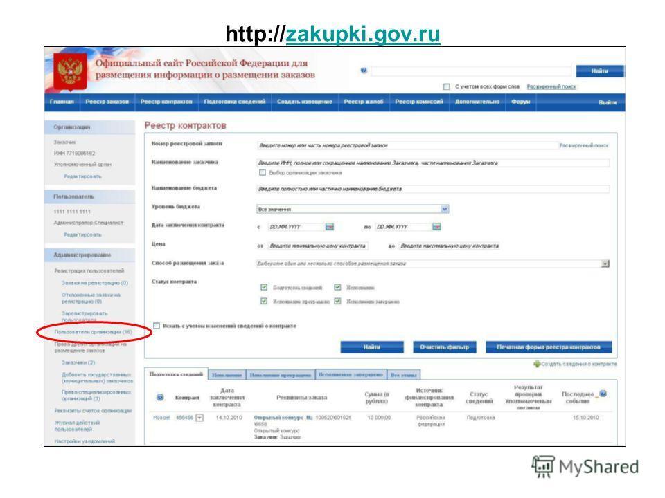 http://zakupki.gov.ruzakupki.gov.ru