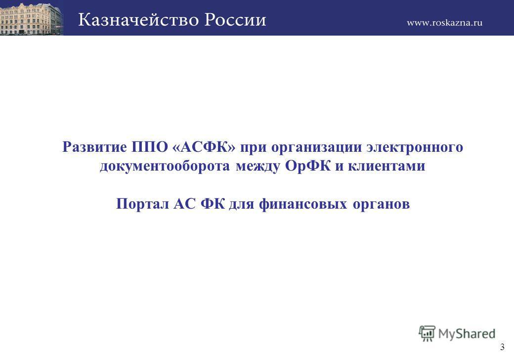 3 Развитие ППО «АСФК» при организации электронного документооборота между ОрФК и клиентами Портал АС ФК для финансовых органов