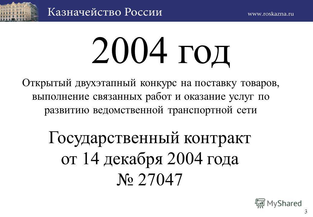 3 2004 год Государственный контракт от 14 декабря 2004 года 27047 Открытый двухэтапный конкурс на поставку товаров, выполнение связанных работ и оказание услуг по развитию ведомственной транспортной сети