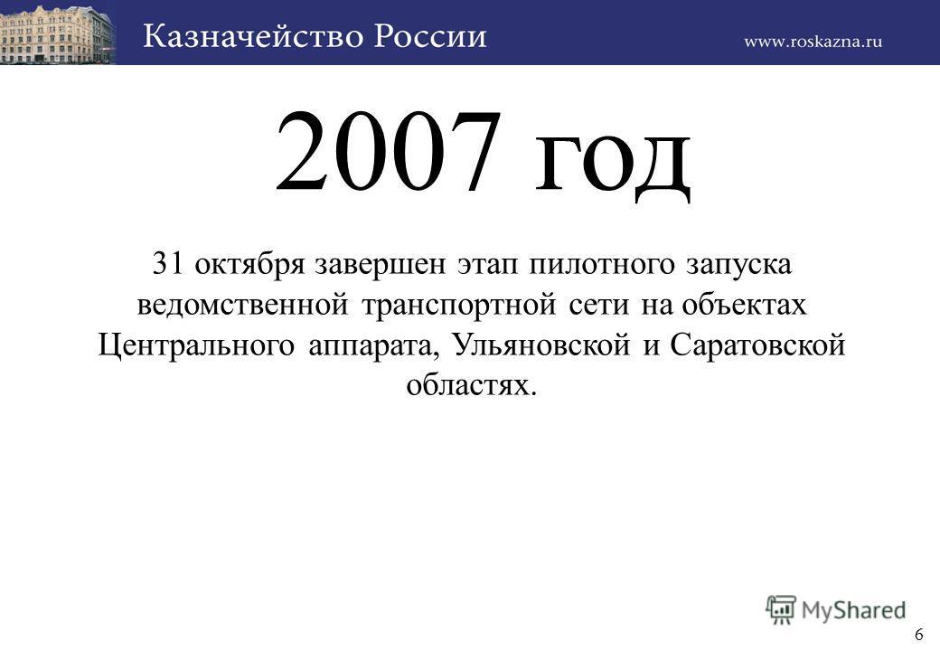 6 2007 год 31 октября завершен этап пилотного запуска ведомственной транспортной сети на объектах Центрального аппарата, Ульяновской и Саратовской областях.