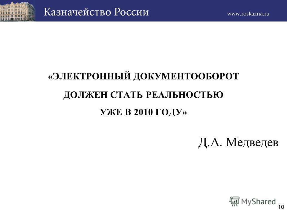 10 «ЭЛЕКТРОННЫЙ ДОКУМЕНТООБОРОТ ДОЛЖЕН СТАТЬ РЕАЛЬНОСТЬЮ УЖЕ В 2010 ГОДУ» Д.А. Медведев