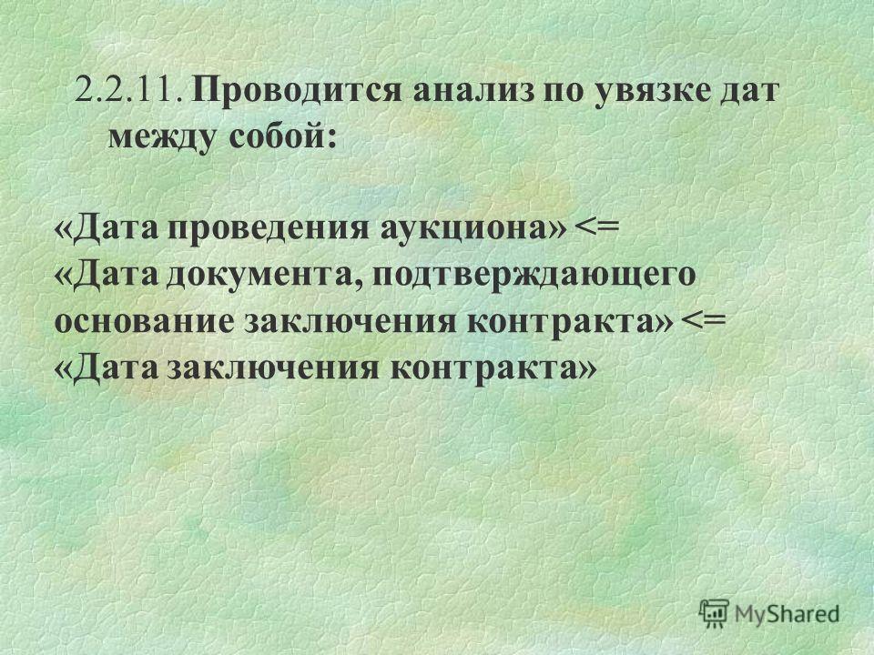 2.2.11. Проводится анализ по увязке дат между собой: «Дата проведения аукциона»