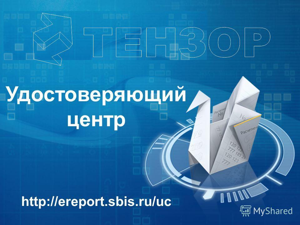 Удостоверяющий центр http://ereport.sbis.ru/uc