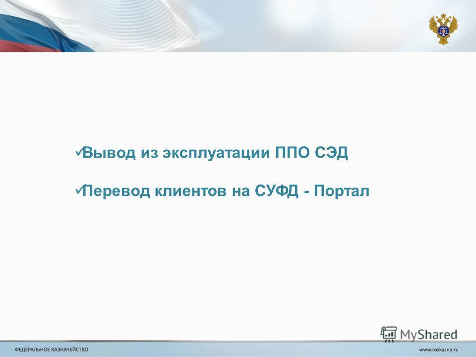 Вывод из эксплуатации ППО СЭД Перевод клиентов на СУФД - Портал